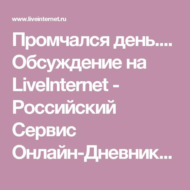 Промчался день.... Обсуждение на LiveInternet - Российский Сервис Онлайн-Дневников