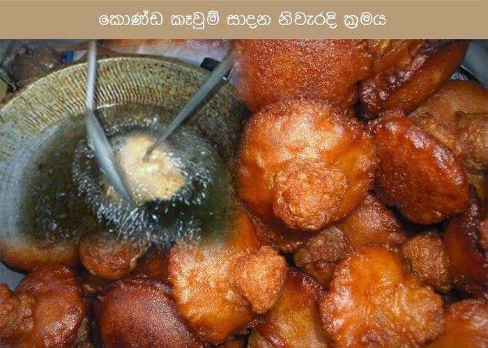 Butter Cake Recipe In Sinhala Ape Amma: 77 Best කමු.....බොමු Images On Pinterest