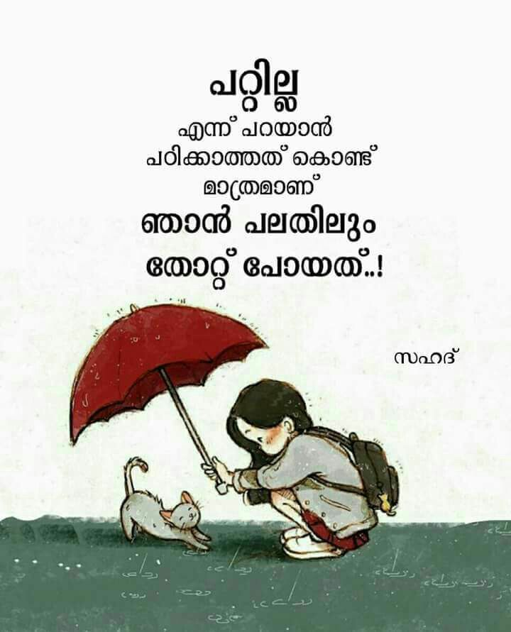 That's How It Goes That How It Goes Malayalam Quotes Quotes Unique Sad Love Quotations In Malayalam