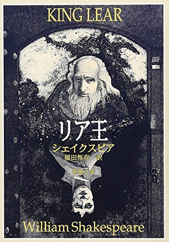 リア王 (新潮文庫)   ウィリアム シェイクスピア http://www.amazon.co.jp/dp/4102020055/ref=cm_sw_r_pi_dp_G5Iexb1MATH4V