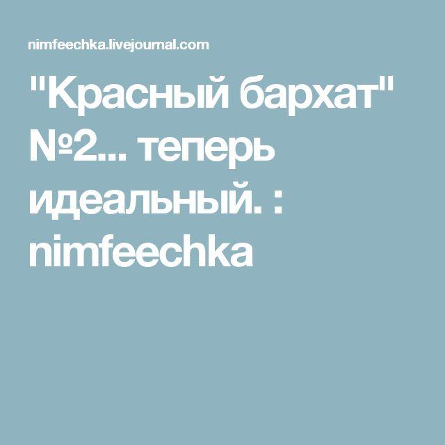"""""""Красный бархат"""" №2... теперь идеальный. : nimfeechka"""