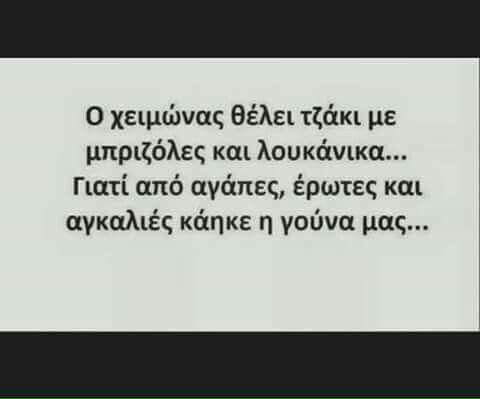 Μόνο αγάπη #greek_quotes #quotes #greekquotes #ελληνικα #στιχακια #edita
