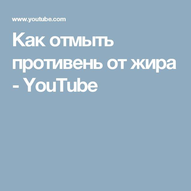 Как отмыть противень от  жира - YouTube