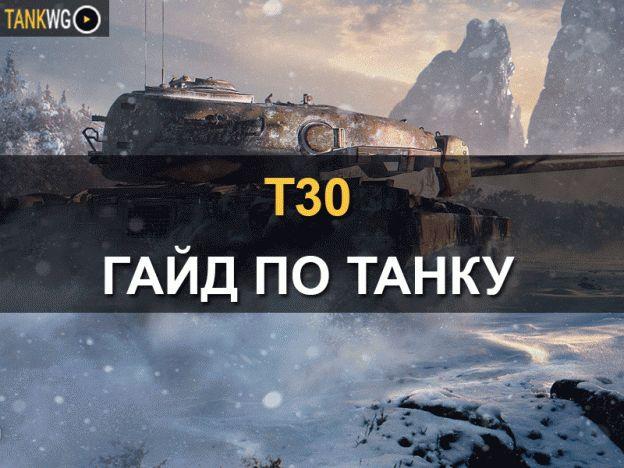 Гайд по американской ПТ-САУ IX уровня Т30 https://tankwg.ru/gayd-po-amerikanskoy-pt-sau-ix-urovnya-t30/  Американская ПТ-САУ Т30 в свое время была топовым тяжелым танком, но разработчикирешили внести определенные изменения и данный аппарат перекачал на свое нынешнееместо. Данный аппарат подойдет далеко не всем, так как у него есть ряд особенностей, из-за которых играть крайне непросто. Содержание ТТХ Т30 Бронирование Вооружение Дополнительное оборудование для Т30 Обучение экипажа…