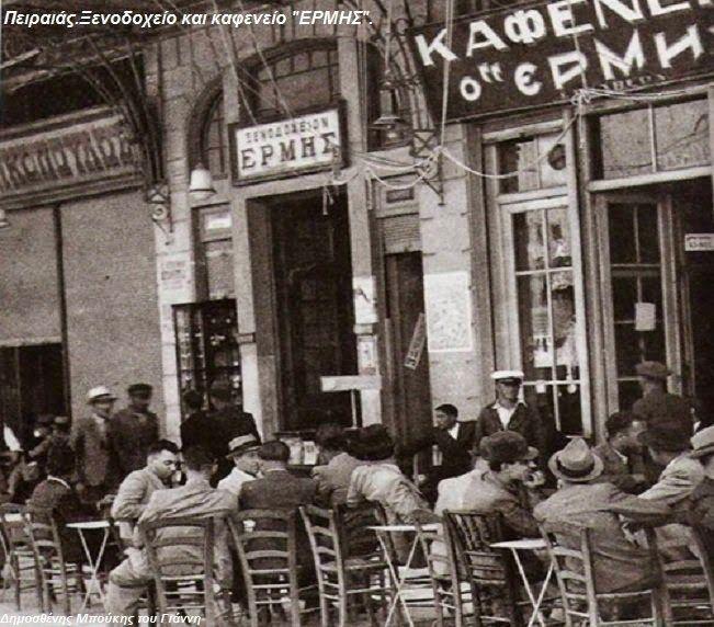 """ο Καφενείο και Ξενοδοχείο """"ΕΡΜΗΣ"""" του Ιωάννη Γκαβέρα, που σύχναζαν οι Δωδεκαννήσιοι (Φωτογραφία από το αρχείο του Μπούκη Δημοσθένη του Γιάννη)"""