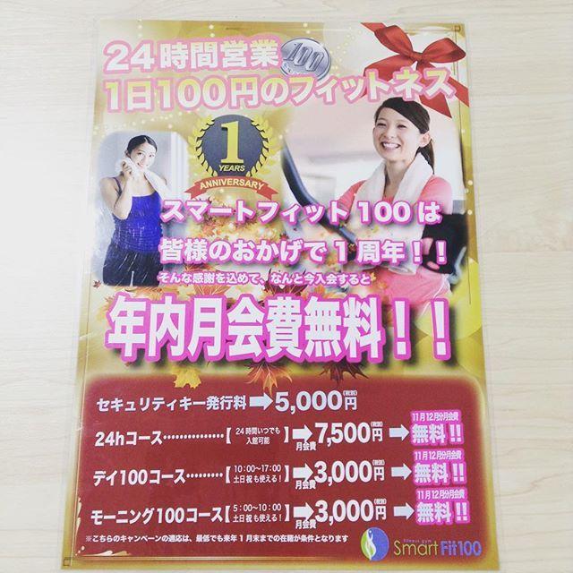 2016/11/14 12:01:26 smartfit100toyo スマートフィット100 1周年記念✨ 絶賛お得なキャンペーン開催中です😆 年内月会費無料‼️‼️ この機会をお見逃しなく〜🏋👍🤗 #筋トレ#ナイキ#プロテイン#キャンペーン#美容#健康#トレーニング#ワークアウト#アディダス#食べる#冬 #マラソン Tōyōchō Station #健康