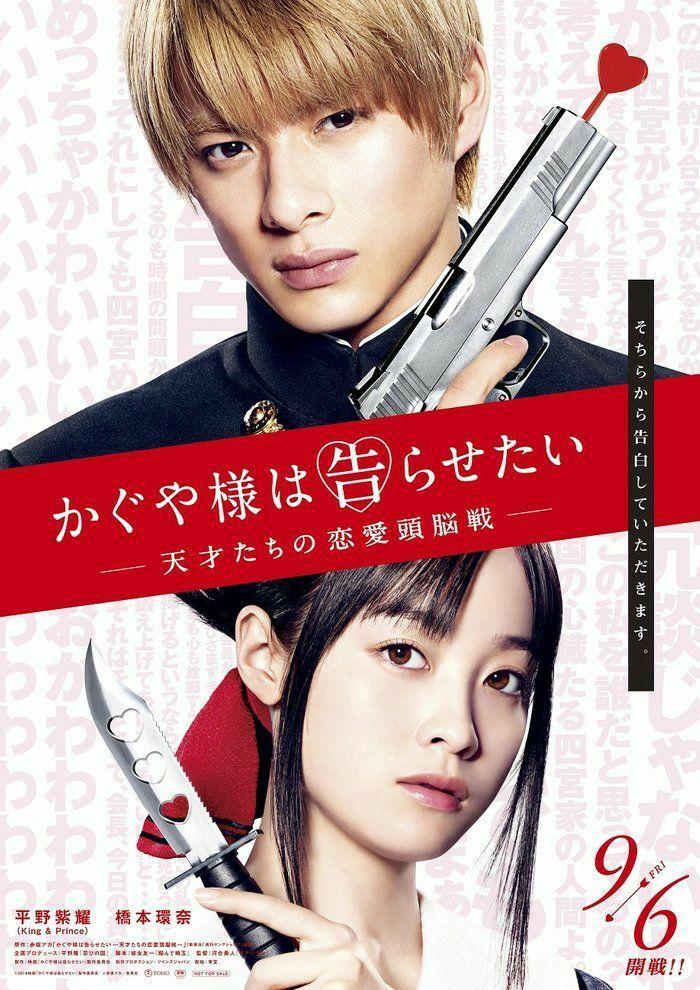 Love is War en 2020 Películas japonesas, Drama japonés