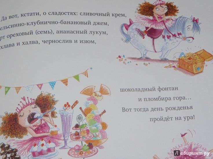 Иллюстрация 12 из 27 для Принцесса и подарки - Кэрил Харт | Лабиринт - книги. Источник: солнечная поганка