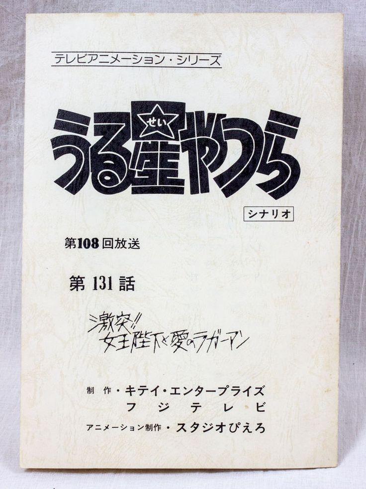 Urusei Yatsura ep.131 TV Scenario Script Book for Voice
