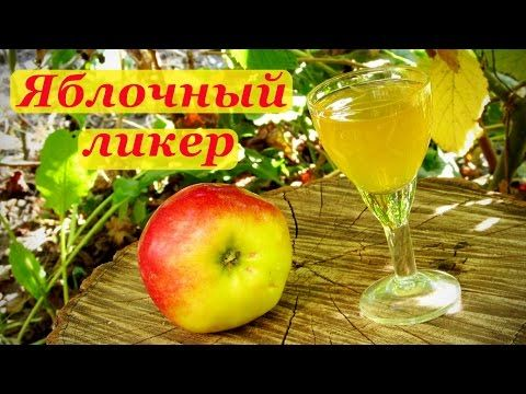 Яблочный ликер - кулинарный рецепт