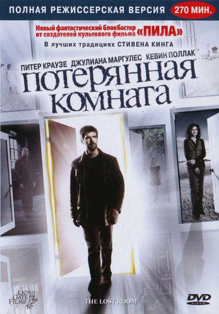 Потерянная комната (The Lost Room)