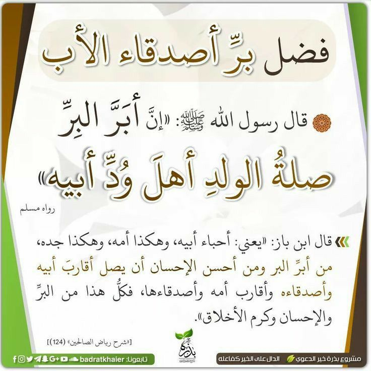 Pin By Semsem Batat On حديث نبوى Arabic Love Quotes Hadith Sayings