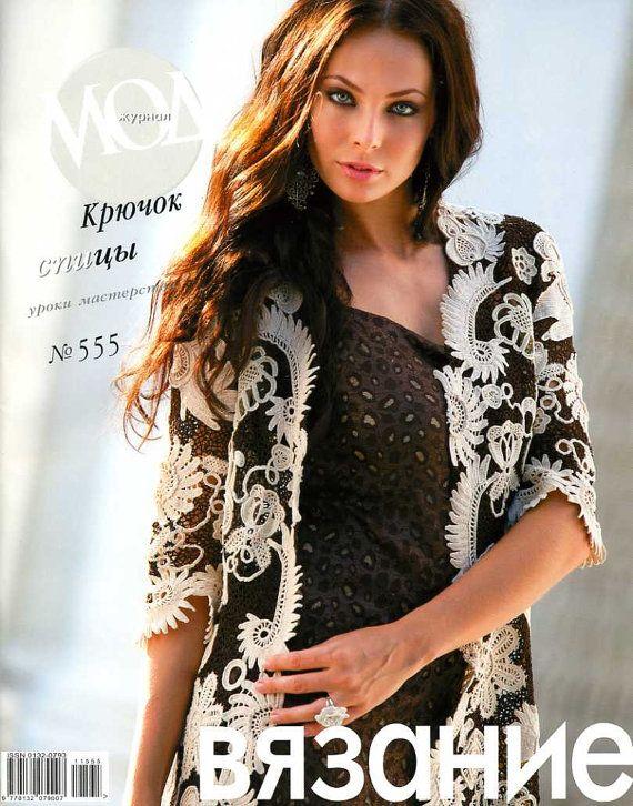 Zhurnal MOD Fashion Magazine 555 Russian by BeadEmbroideryKits, $9.00