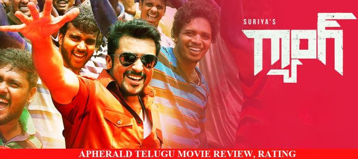 Suriya Gang Telugu Movie Review, Rating