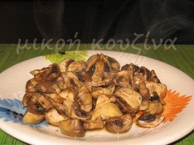 μικρή κουζίνα: Μανιτάρια ψητά λαδορίγανη
