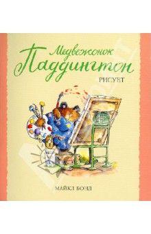 Майкл Бонд - Медвежонок Паддингтон рисует обложка книги