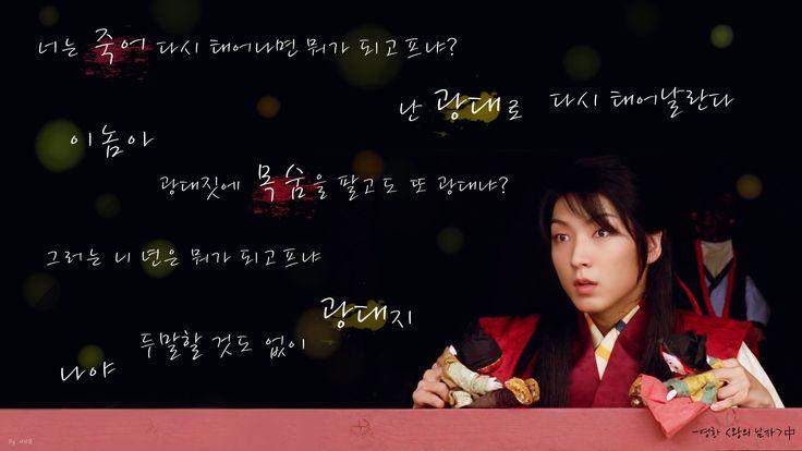 #왕남10주년 은 지났지만 well known as #Kingandtheclown but the movie's title is #TheRoyalJester #이준기 #leejoongi #actor_jg #jg #李準基  #공길 #leejunki #왕의남자 배경화면