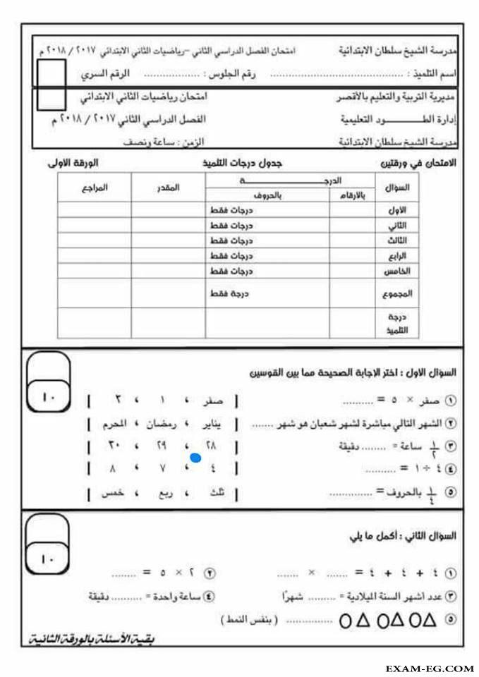 امتحان اللغة العربية الصف الثالث الاعدادى الترم الثانى 2019 محافظة