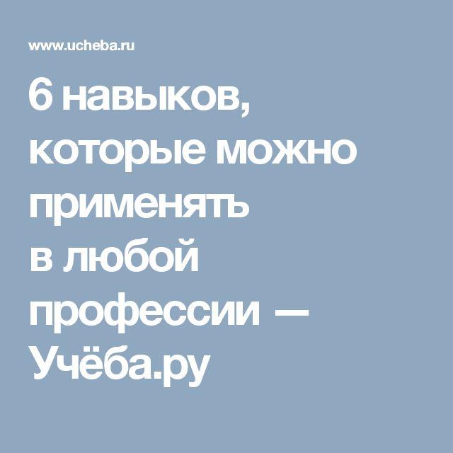 6навыков, которые можно применять влюбой профессии — Учёба.ру