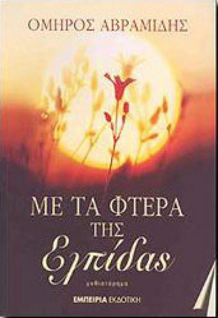 Με τα φτερά της ελπίδας, Όμηρος Αβραμίδης! http://myownkallisblog.blogspot.gr/2015/01/blog-post_23.html