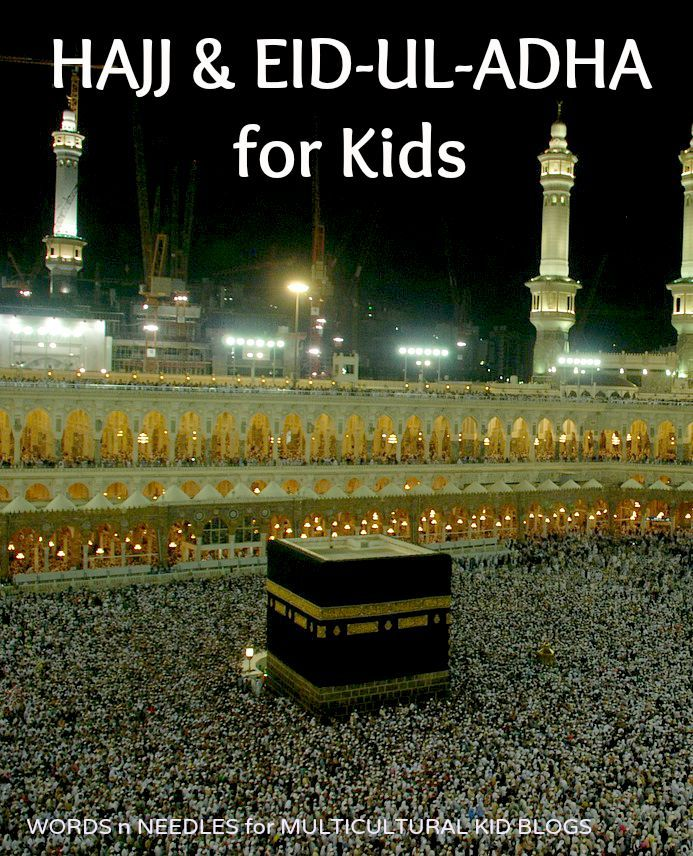Hajj and Eid ul Adha for Kids: Information about the Islamic Hajj and ideas for teaching kids about it.