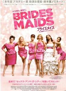 """「ブライズメイズ 史上最悪のウェディングプラン」 """"Bridesmaids""""☆☆"""