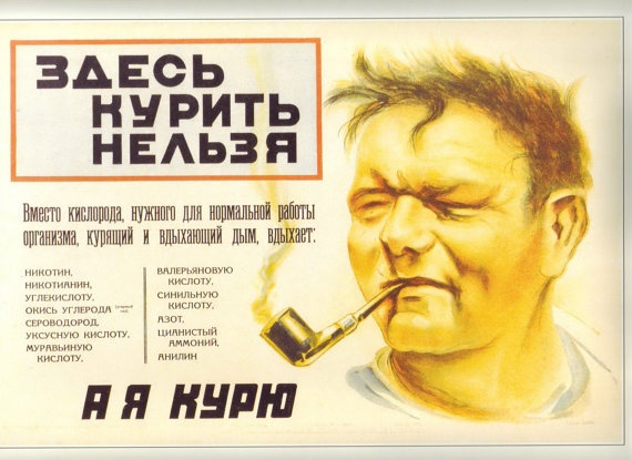 Vice, get out!    Unknown artist  Smoking is prohibited here. But I smoke.  Moscow, Leningrad 1930