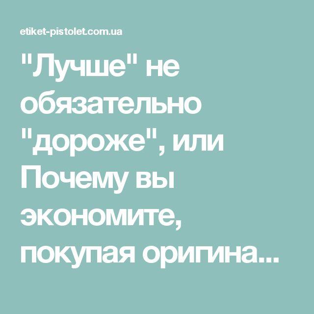 """""""Лучше"""" не обязательно """"дороже"""", или Почему вы экономите, покупая оригинальные красящие валики - Этикет-пистолет.com.ua - Товары для маркировки"""