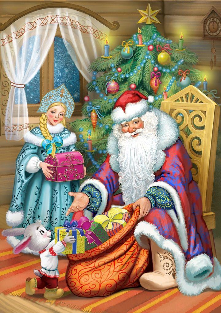 Днем, новогодняя открытка с дедом морозом и снегурочкой