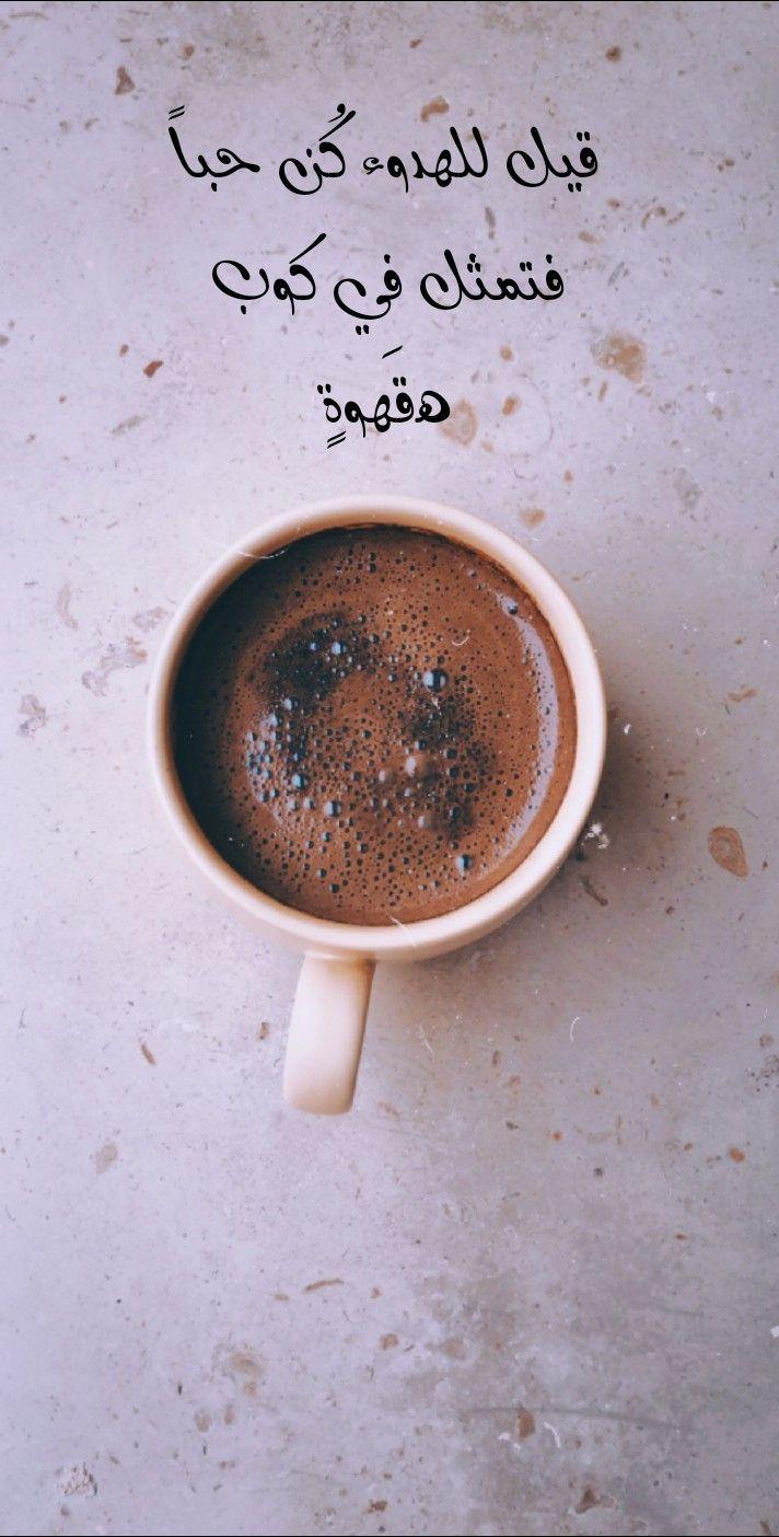Pin By Haya ǯrqoub On اقتباسات Coffee Quotes Arabic Sweets Arabic Quotes