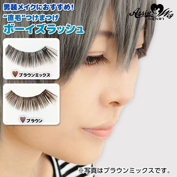 コスプレ向きコスメ化粧グッズ|コスプレカラコン通販アイトルテ 二次元男子のまつげを再現できるつけまつげナチュラルな仕上がりで自然な瞳周りを演出します直毛なので、目元が可愛くなりすぎず男装メイクにおすすめ!