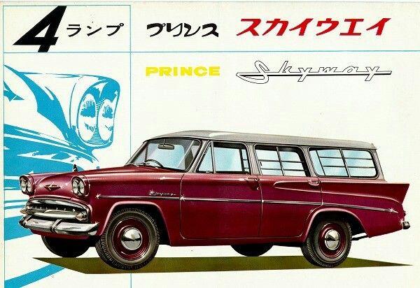1960 Prince Skyway