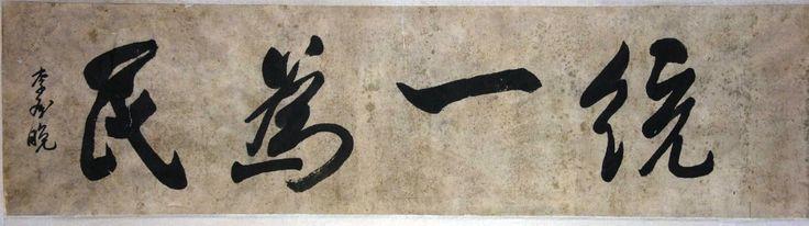 Rare Syngman Rhee Korean Calligraphy Painting : Lot 0099