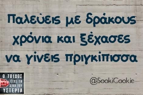 ΜΕΓΑΛΕΣ ΑΛΗΘΕΙΕΣ - LiFO