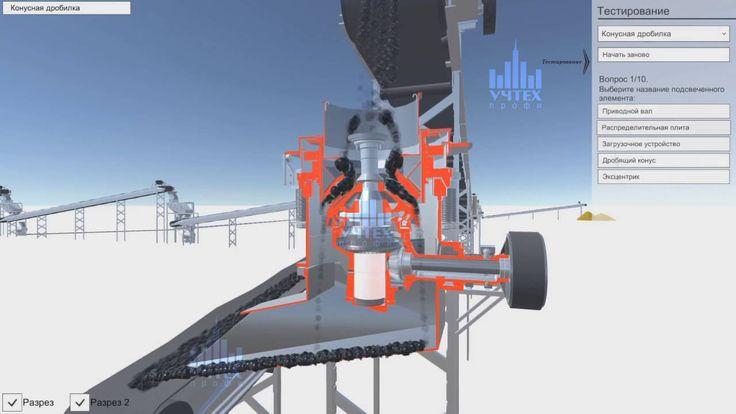 Обогащение угля (эмулятор)