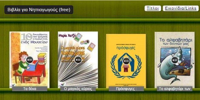 Βιβλιοθήκη Νηπιαγωγών - Free online download pdf ebook - Popi-it.gr