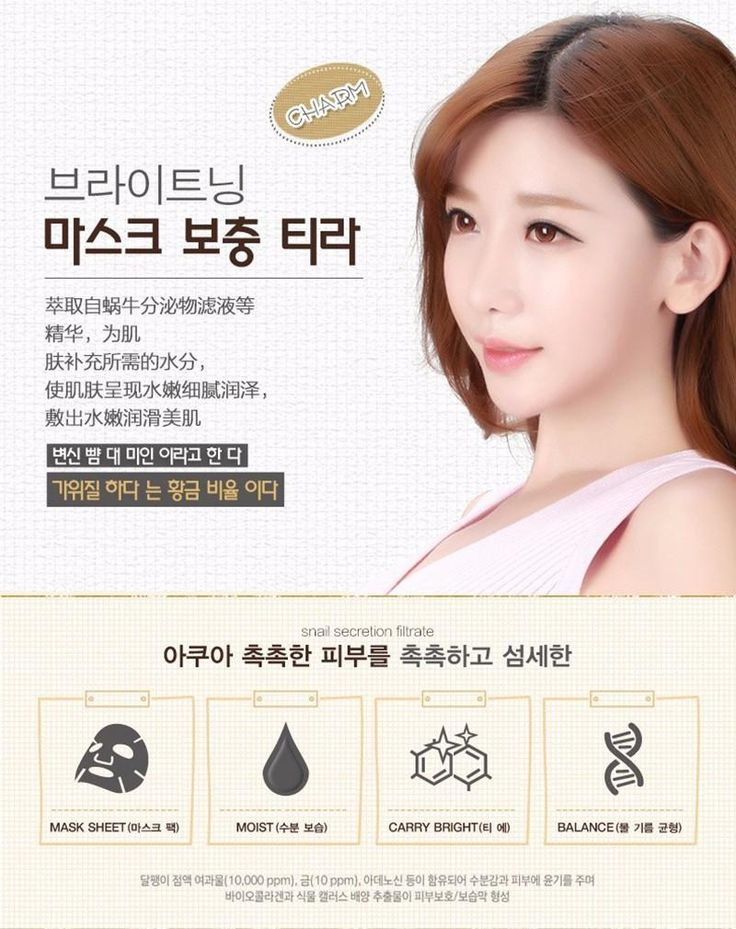Snail Dope Moisturizing Whitening Wrapped Mask Oil Control Facial Masks Smooth Face Mask