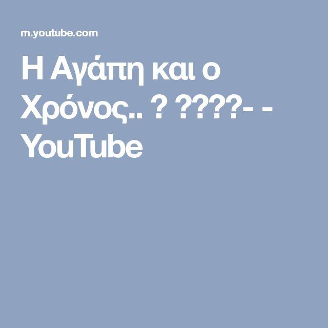 H Aγάπη και ο Χρόνος.. ❤ ☸ڿڰۣ- - YouTube