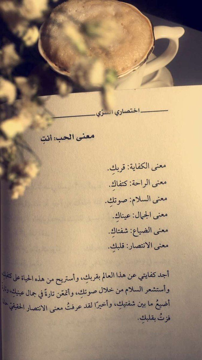 مـگتبتي Wisdom Quotes Life Sweet Love Quotes Romantic Words