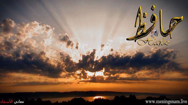 معنى اسم حافظ وصفات حامل هذا الاسم Hafez Clouds Art Outdoor