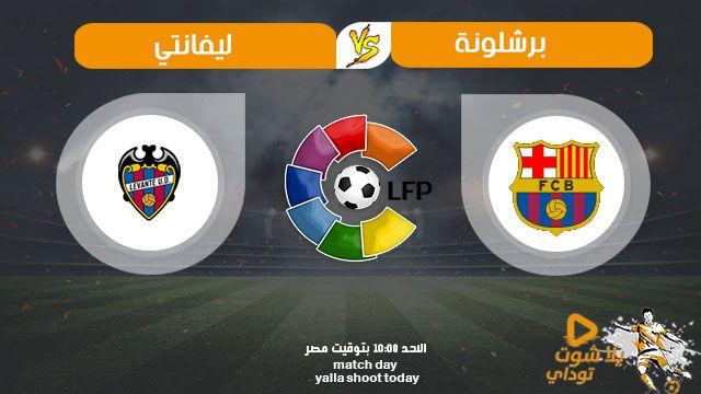 مشاهدة مباراة برشلونة وليفانتي بث مباشر اليوم 2 2 2020 الدوري الاسباني In 2020 Sport Team Logos Bmw Logo Juventus Logo