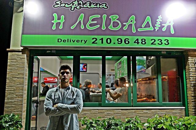 Λειβαδιά: Η ιστορία του σουβλατζίδικου που έχει μεγαλώσει γενιές Γλυφαδιωτών :: Σουβλάκι - ΝΟΤΙΑ ΠΡΟΑΣΤΙΑ - nou-pou.gr