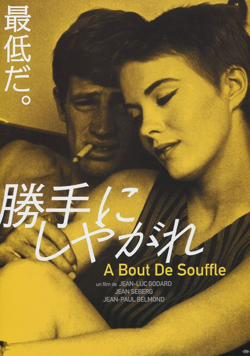 japanese poster bout de souffle france 1960 director jean luc godard starring jean paul. Black Bedroom Furniture Sets. Home Design Ideas