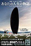「【至急】エイリアンの宇宙船ってどうやって動くんですか?」映画『メッセージ』スティーブン・ウルフラムのSF考証裏話 - 100光年ダイアリー/ はじめに / テッド・チャンの短編SF「あなたの人生の物語」を原作とした映画『メッセージ』(原題:Arrival)が2017年5月に日本でも公開されるが、物理学者のスティーブン・ウルフラム氏がこの映画で科学考証(クレジット表記は「consulting scientist」)を担当しており、自身のブログでその仕事内容の解説をしているので、ここに和訳してみた。