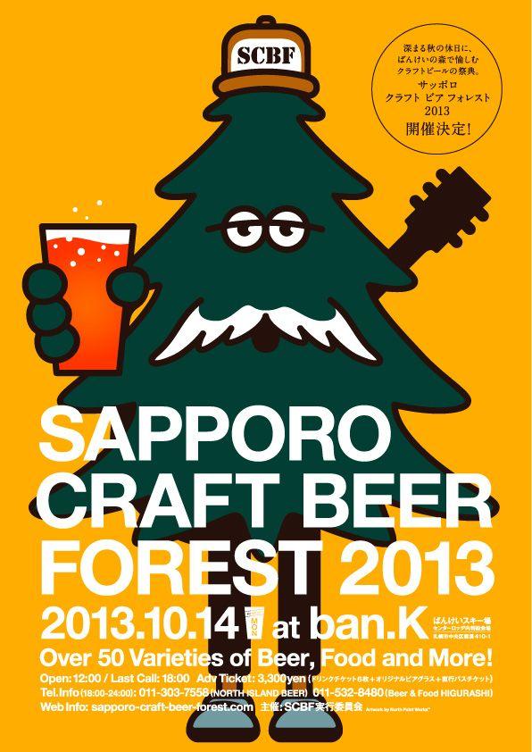 札幌で行われるクラフトビールのフェス「SAPPORO CRAFT BEER FOREST 2013」のフライヤー