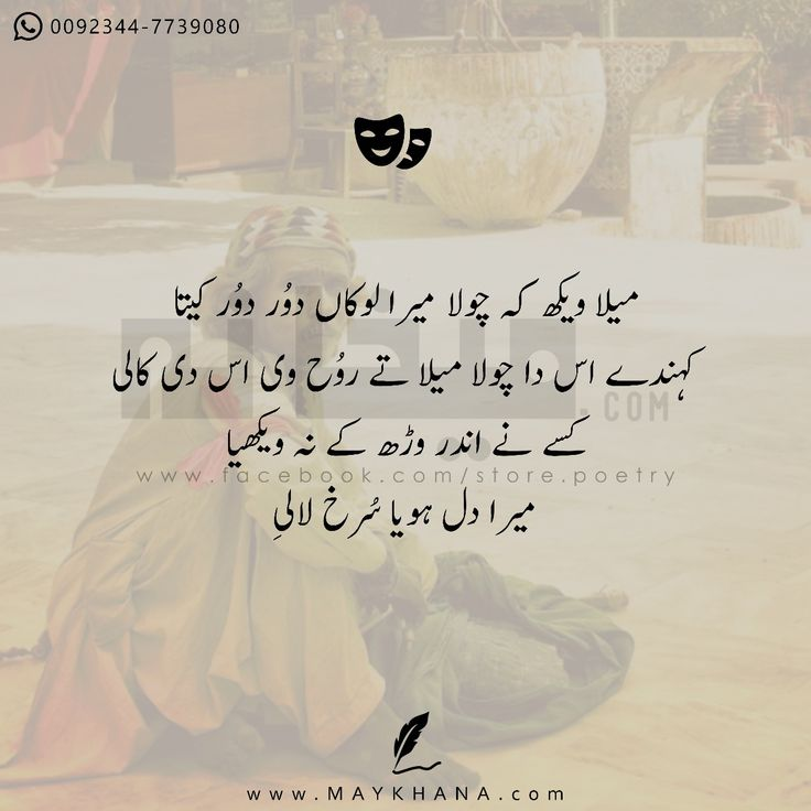 Follow us on facebook or subscribe us on Whatsapp/Viber for more. #maykhana #urdupoetry #maikhana #sadpoetry #sufism #poetry #imagePoetry#maykhanaPoetry #store.poetry #storepoetry