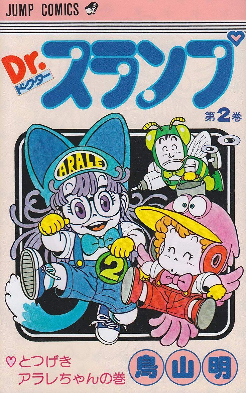 dr スランプ 2 アキラ スランプ コミックス