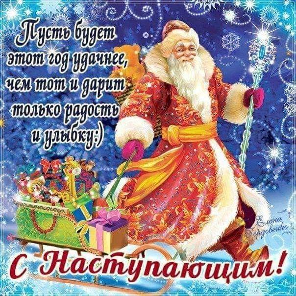 Vseh S Nastupayushim Novym Godom Zhelayu Vsem Zdorovya I Schastya Chtoby V 2019 Godu Sbylos Vsyo To Chto Vy Zagadae Love Cards Holidays And Events Happy New Year
