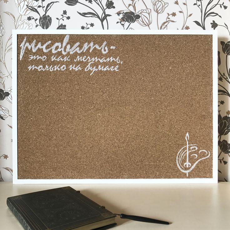 Пробковая доска для заметок с рисунком / Cork board with picture. Size: 60х80 cm. Рама / Frame: МДФ / MDF. Price: $40 #пробковаядоска #пробковыедоски #corkboard #handmade #доскадлязаметок