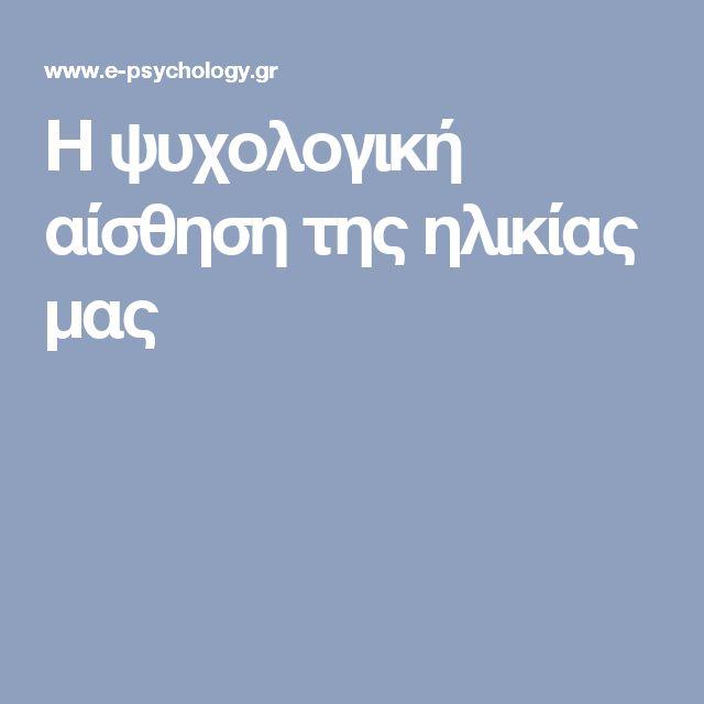 H ψυχολογική αίσθηση της ηλικίας μας